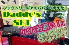 Daddy's SET~ファクトリーギアのパパが厳選~【女子目線工具ブログ】