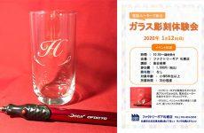 今日は、¥1,000札を持って、ガラス彫をマスターしよう!