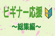 【ビギナー応援】総集編