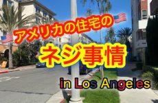 アメリカの住宅のネジ事情~in Los Angeles~