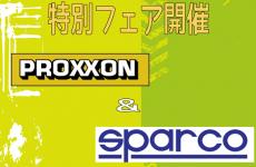 【横浜246店】PROXXON&SPARCOフェア