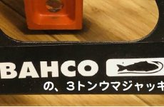 BAHCOのウマジャッキ