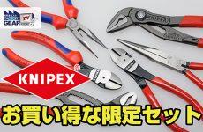 FGTV vol.233 KNIPEXのお買い得な3本セット!