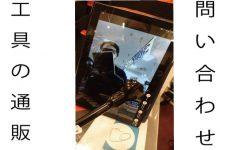 札幌店 工具の通販 オンライン接客を用いた問合せ承ります!