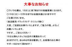 札幌店は本日夜7時までの短縮営業です