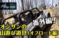 TOOLS BAR 番外編 オジサンの山遊び道具(オフロード編)