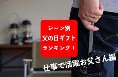 【父の日】仕事で活躍お父さんアイテム特集 5選!【通販工具ブログ】