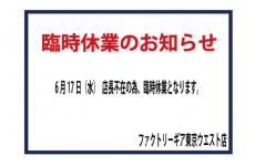 東京ウエスト店臨時休業のお知らせ