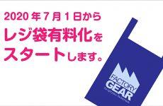 【お知らせ】7/1よりレジ袋有料化スタート