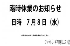 7月8日(水)臨時休業