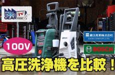 FGTV vol.250 100Vで使える高圧洗浄機を比べてみた!