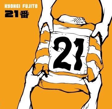 ラグビー応援ソング「21番」