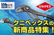 FGTV vol.256 KNIPEXの限定&新商品特集!