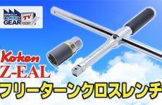 FGTV vol.257 Ko-ken印100%!Z-EALのフリーターン・クロスレンチ!