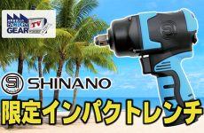 FGTV vol.258 信濃の超ベストセラーインパクトが限定&オマケ付き!