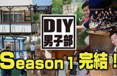DIY男子部 vol.8【Season 1】完結!