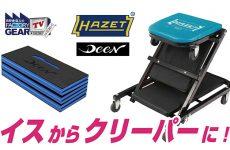FGTV vol.261 椅子から寝板にトランスフォーム!HAZETのクリーパーチェア