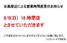 【博多店】台風接近に伴う営業時間変更のお知らせ