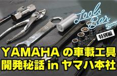 TOOLS BAR 特別編 ヤマハの車載工具開発秘話 in ヤマハ本社