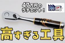FGTV vol.273 高すぎる工具特集!