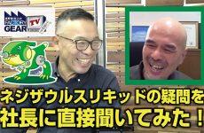 FGTV vol.274 ネジザウルスリキッドの疑問を社長に直接聞いてみた!