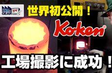 世界初公開!! Ko-kenの工場撮影に成功しました!! 【FGTV vol.277】
