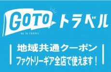 GOTOトラベル地域共通全店でクーポン使えます!