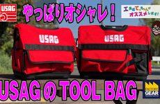 イタリアの工具メーカーUSAGのお洒落なTOOLBAG【工具屋てっちゃんがオススメします!Vol.86】