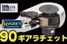 ついに出た!HAZETの90ギアラチェット!【FGTV vol.282】