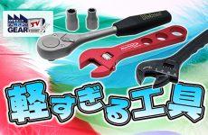 軽すぎる工具!!【FGTV vol.280】
