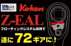 遂に出た!ko-ken「Z-EAL」の72ギアシリーズ!【FGTV vol.284】
