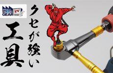 クセが強い工具【FGTV vol.285】