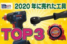 2020年に売れた工具トップ3【FGTV vol.287】
