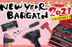 NEW YEAR BARGAIN 2021