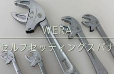 【新商品】WERA JOKER セルフセッティングスパナ
