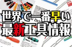 【新商品】DEENJ 充電式スティックライト