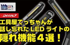 LEDライトの隠れ機能4選!【FGTV vol.289】