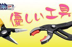 優しい工具【FGTV vol.292】