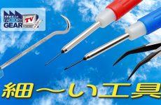 細〜い工具【FGTV vol.293】