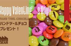 【Happy Valentine's Day!】工具チョコプレゼント!