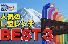 L型HEXレンチBEST 3【FGTV vol.295】