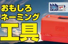 おもしろネーミング工具【FGTV vol.299】