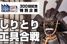 しりとり工具合戦!〜前編〜【FGTV vol.300】