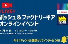 【4月5日】代表高野倉がBOSCH YouTubu LIVE に出演します!