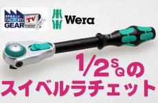 1/2SQのスイベルラチェット【FGTV vol.305】【工具なんでも相談室】【WERA】