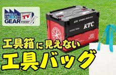 工具箱に見えない工具バッグ【FGTV vol.303】【ZAB】【KTC】【DEEN】