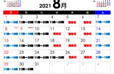 8月営業カレンダー(ウエスト店)