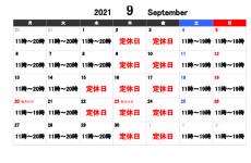 ウエスト店9月の営業カレンダー