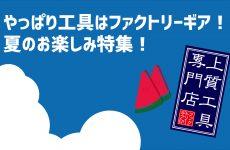 ファクトリーギア夏のお楽しみ特別企画!!