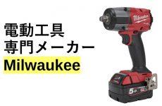 電動のみに特化したメーカー「ミルウォーキー」老舗メーカーの商品をご紹介します!